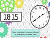 Часы: Изучаем время играть